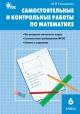 Математика 6 кл. Самостоятельные и контрольные работы